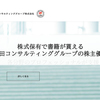 山田コンサルティンググループの株主優待は1株保有でも税務本がもれなくもらえる