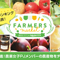 【農業女子PJ】\農家直送/採れたて野菜や無添加プリンなど売れ筋ランキング発表♪