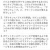 1月18日開催 「不定期ポケモンわざ・特性(第三回)」解説