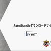 【おすすめスライド】「AssetBundleダウンロードサイズ表示対応」