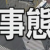 神奈川県に3回目の「緊急事態宣言」発出、期間は8月2日から31日まで!(2021年7月30日)