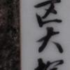 【文京区】大塚仲町