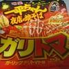 【カップ麺】明星 一平ちゃん夜店の焼そば 大盛 ガーリックチリトマト味食べてみました!