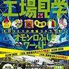 工場見学 首都圏 (昭文社ムック) (asin:4398268480)