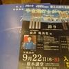 油井さんの講演@九大伊都キャンパス椎木講堂