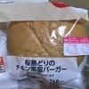 ローソン 桜島どりのチキン南蛮バーガー 食べてみました