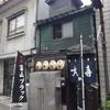 【富山】元祖富山ブラック!『大喜(たいき)』