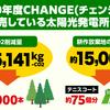 【2020年度】 CO2削減量とソーラーシェアリング増加について