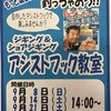 「知立店 アシストフック教室」明日も開催!