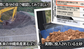 投入土砂は黄金の土砂だった ! 値が付かないほど粗悪な土砂を「岩ズリ」と称し、岩ズリの四倍の価格で大林組 JV と契約 - 基地建設で潤うのは基地から最も遠い者たちだ ! 【 琉球セメント、一皮むけば宇部興産 ④ 】