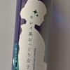 <173>【ログ】両関 キレイ系おっとり女子 純米大吟醸・一穂積