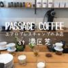 三田慶応大前のカフェ|エアロプレスチャンピオンのカフェはこちら