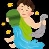 水瓶座(みずがめざ)の性格と運勢