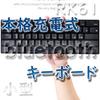 【スマホにも使える】USB充電式のBluetooth無線キーボードが最強すぎる件