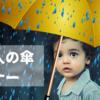 社会人でビニール傘を使うのはマナー違反なのか?