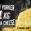 全てのチーズ好きへ捧ぐNew Yorker 1キロ