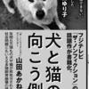 「犬と猫の向こう側」イベントのお知らせ