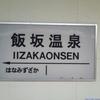 飯坂温泉の「よいやどキャンペーン2018」で当選した「祭屋湯左衛門」へ宿泊してきた