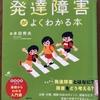 発達障害を知る本