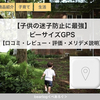 【子供の迷子防止に最強】ビーサイズGPS BoT【口コミ・レビュー・評価・メリデメ説明】