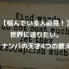 【悩んでいる人必見!】世界に送りたい。ナンパの天才4つの教え