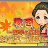 戦国IXAイベントメモ:戦国~四季の応援キャンペーン「秋」~