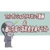 フォンダンショコラメイキング動画と落武者全身イラスト