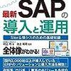 「図解入門 よくわかる最新SAPの導入と運用」を読んで