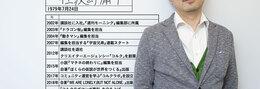 佐渡島庸平の履歴書|「お荷物の新入社員」から抜け出すために、ある編集者がやったこと