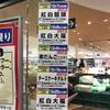 イオンスーパーセンター紫波古館店にお邪魔しました