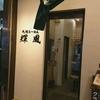 札幌らーめん 輝風(きふう)/ 札幌市中央区南5条西3丁目 大松ビル 1F