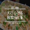 【メスティンの自動炊飯で作れる】鮭の炊き込みご飯