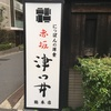 『赤坂 津々井』洋食屋の名物ビフテキ丼を食す - 東京 / 赤坂