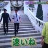 松本潤さんと生田斗真さんと嵐にしやがれ THIS IS MJに出ちゃいました