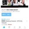 YouTubeで映画隙間男の公開発表(><)急上昇1位(^^)祝 劇団スカッシュさん