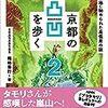 梅林秀行『京都の凸凹を歩く 2』