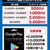 セブンイレブン  Google Play カードが最大10%増量されるキャンペーンを開催中 (2017年3月5日まで)