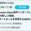 AWS Summit Tokyo 2019 Re:Cap Amazon Alexa音声インターフェースへの新しい挑戦。 スマートホームを実現するAWS IoT