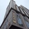 3287 広州移植病院
