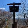 伊豆ヶ岳に登ってきました