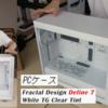 PCケース Define7: 瀬戸弘司さんが買っていたPCケース #1