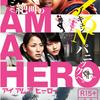 映画『アイアムアヒーロー』を、原作を知らない人が感想/レビューする!!!