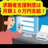 【求職支援】「求職者支援制度」なら職業訓練で月額10万円支給!