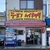 【ラーメン  ハイキック❗️】旨い二郎系に素敵な店員さんのお店❗️