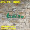 県内タ行(14)~ちんげんさい(閉店)~