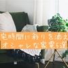 おうち時間をオシャレに彩る!カワイイ家電5選!!