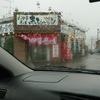 OFFに 雨はつらいなぁ~~~(-_-;)・・・