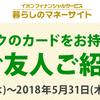 イオンカードの「紹介id」と「店舗コード」は当日の入会キャンペーン6000円相当も適用!