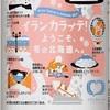 サッポロビール 「北海道冬のまつり缶」を発売!