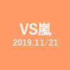2019.11/21放送 VS嵐 リーダーと同級生チーム